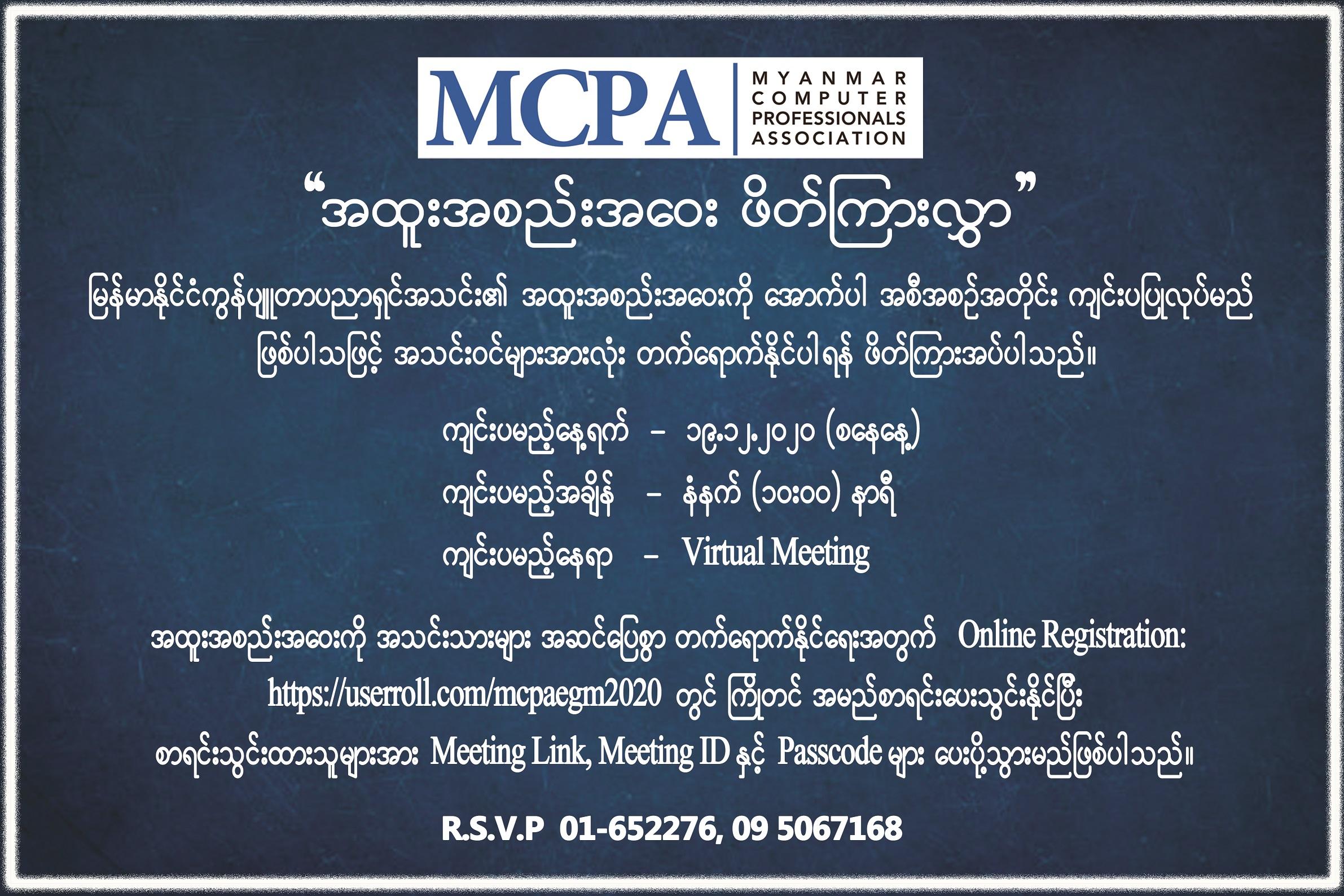 MCPA EGM 2020 Banner Image